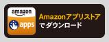 Amazonアプリストアでダウンロード